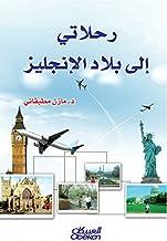 رحلاتي إلى بلاد الإنجليز (Arabic Edition)