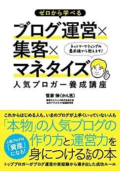 [菅家 伸, かん吉]のゼロから学べるブログ運営×集客×マネタイズ 人気ブロガー養成講座