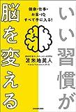 いい習慣が脳を変える 健康・仕事・お金・IQ すべて手に入る!