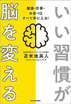 [苫米地 英人]のいい習慣が脳を変える 健康・仕事・お金・IQ すべて手に入る!
