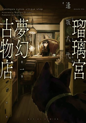 瑠璃宮夢幻古物店(1) (アクションコミックス(月刊アクション))