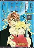 SLEEPER (スリーパー) (1) (ディアプラス・コミックス)