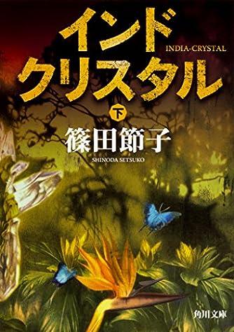 インドクリスタル 下 (角川文庫)