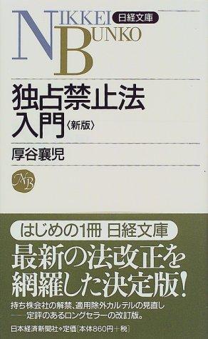 独占禁止法入門 (日経文庫)の詳細を見る