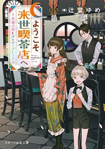 ようこそ来世喫茶店へ~永遠の恋とメモリーブレンド~ (スターツ出版文庫)