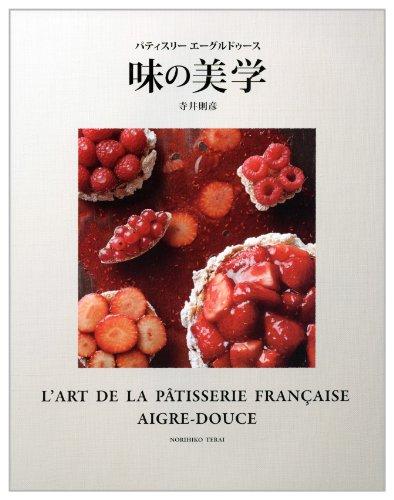 エーグルドゥース 味の美学