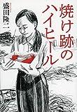焼け跡のハイヒール (祥伝社文庫)