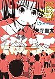 大彼女 (ヒーローズコミックス)