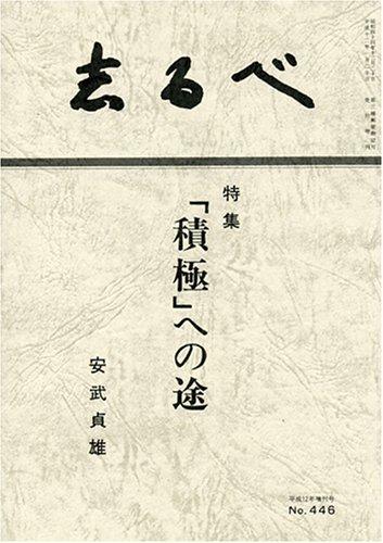 積極への途(志るべ増刊号)