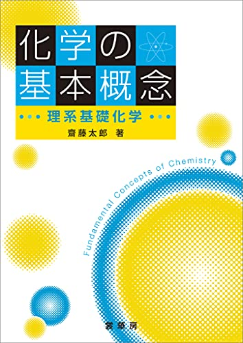 化学の基本概念 理系基礎化学