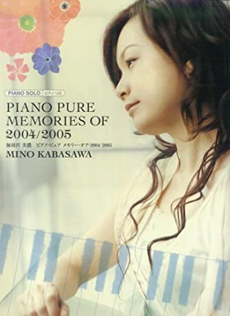 ピアノソロ 加羽沢美濃 ピアノピュア メモリーオブ2004/2005