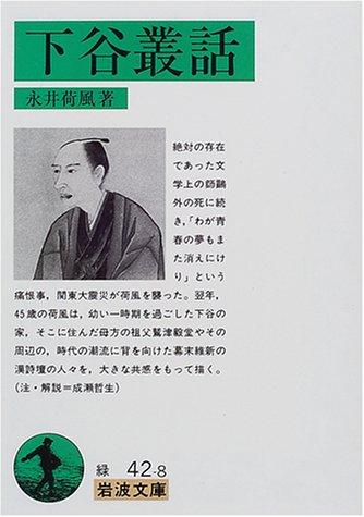 下谷叢話 (岩波文庫)