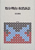 処分理由と取消訴訟 (神奈川大学法学研究叢書 (16))