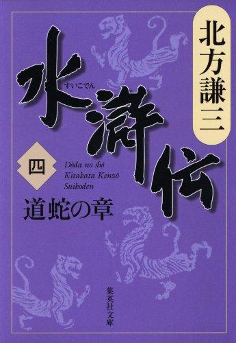 水滸伝 四 道蛇の章 (集英社文庫)