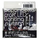 ポポンデッタ LED照明システムシリーズ CN-003 ポポンデッタの街路灯 スタンダード 70mm 白色LED 2本入り