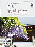 月刊地域医学Vol.31-No.5
