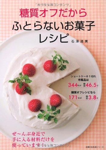 ふとらないお菓子レシピ―ぜ~んぶ身近で手に入る材料だけを使っています! (主婦の友生活シリーズ)の詳細を見る