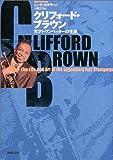 クリフォード・ブラウン―天才トランペッターの生涯