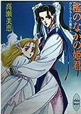 檻のなかの姫君―クシアラータの覇王 3 (講談社X文庫―White heart)
