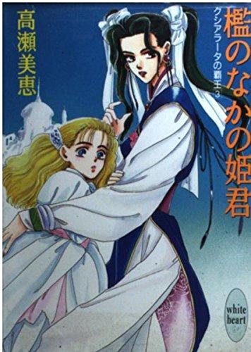 檻のなかの姫君―クシアラータの覇王 3 (講談社X文庫―White heart)の詳細を見る