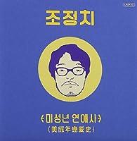 チョ・ジョンチ 1集 - 美成年 戀愛史(韓国盤)