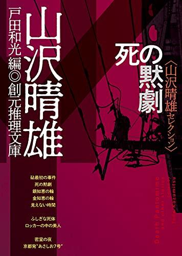 死の黙劇: 山沢晴雄セレクション (創元推理文庫)