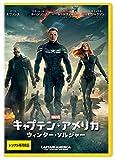 キャプテン・アメリカ/ウィンター・ソルジャー DVD [レンタル落ち] image