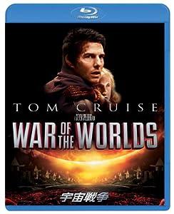 宇宙戦争(2005)