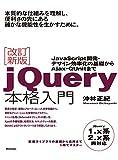改訂新版jQuery本格入門
