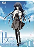 H2O~FOOTPRINTS IN THE SAND~ 限定版 第1巻[DVD]