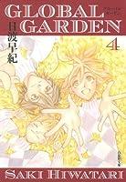 GLOBAL GARDEN 第4巻 (白泉社文庫 ひ 2-29)