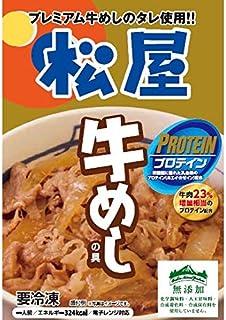プロテイン牛めし 20個 賞味期限2020.7 【冷凍】