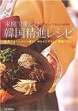 家庭で楽しむ韓国精進レシピ