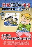 大阪100円生活-バイトくん通信