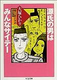 源氏の男はみんなサイテー (ちくま文庫)