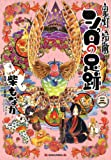 鬼灯の冷徹 シロの足跡 コミック 1-3巻セット