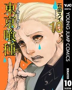 東京喰種トーキョーグール リマスター版 10巻 表紙画像