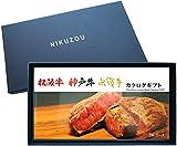 [肉贈] [バレンタイン 肉 ギフト] 松阪牛・神戸牛・米沢牛 選べるカタログギフト 5000円 TMコース 【紺】