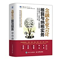 Financial accounting and taxation practice Business intensive practical application Classic case(Chinese Edition)