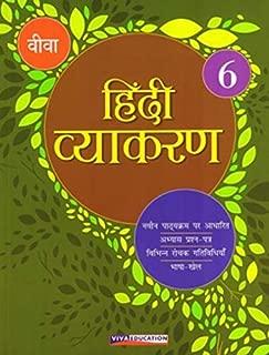 Viva Hindi Vyakaran Abhyas Pustika Class 6 (2019 Edition)