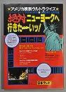 絶対ニューヨークへ行きた~いッ!―アメリカ横断ウルトラクイズ 攻略技術と対策問題