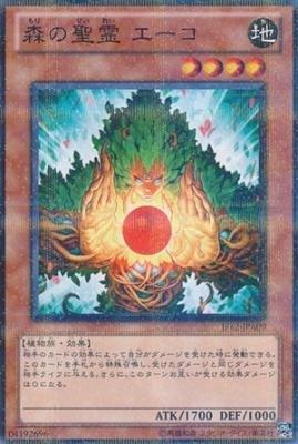 森の聖霊 エーコ 【遊戯王シングルカード】 JF12-JPA09 プロモ限定カード