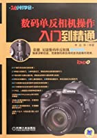 Guidebook For SLRs (Chinese Edition)