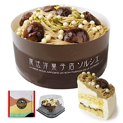 魔法洋菓子店ソルシエ 和栗 モンブラン デコレーション ケーキ 5号 直径15cm 4~6人向け 【 通常版 】