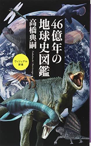 46億年の地球史図鑑 (ベスト新書)