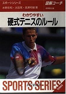 図解コーチ わかりやすい硬式テニスのルール (スポーツシリーズ)