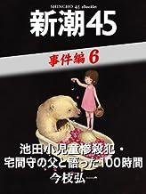 表紙: 池田小児童惨殺犯・宅間守の父と語った100時間―新潮45eBooklet 事件編6   今枝 弘一