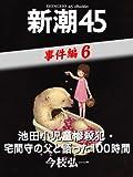 池田小児童惨殺犯・宅間守の父と語った100時間―新潮45eBooklet 事件編6