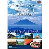 聖なる山 パワースポットを巡る旅 世界の霊峰 ( DVD4枚組・全16箇所 ) 4SYD-7000