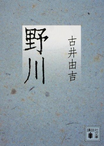野川 (講談社文庫)の詳細を見る